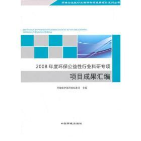 2008年度环保公益性行业科研专项项目成果汇编