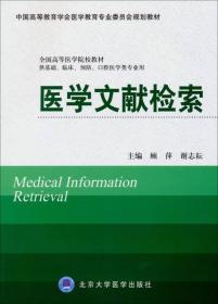 医学文献检索/中国高等教育学会医学教育专业委员会规划教材