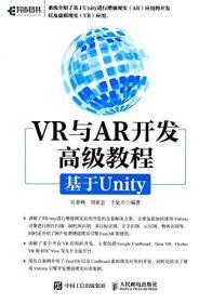 二手正版VR与AR开发高级教程 基于Unity 吴亚峰 人民邮电9787115444264