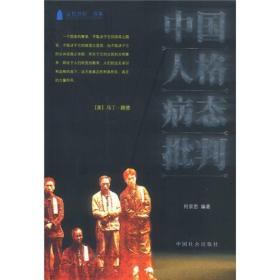 中国人格病态批判 9787801467812