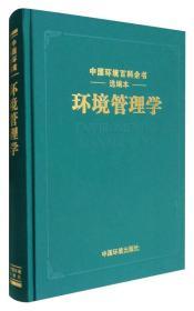 《中国环境百科全书》选编本:环境管理学