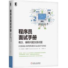 程序员面试手册:概念、编程问题及面试题