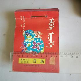 蒙文2011年日历。