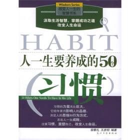 人一生要养成的50个惯/改变人一生的智慧书系 成功学 编者:宿春礼 新华正版
