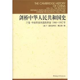 剑桥中华人民共和国史(下卷):中国革命内部的革命 1966-1982年
