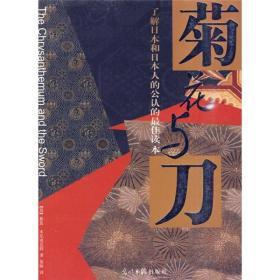 菊花与刀:了解日本和日本人的公认最佳读本