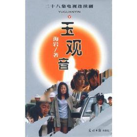 玉观音二十八集电视连续剧 海岩 光明日报出版社 2002年05月01日 9787801455406