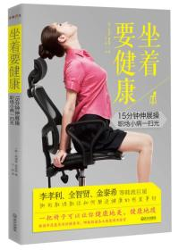 坐着要健康:15分钟伸展操职场小病一扫光