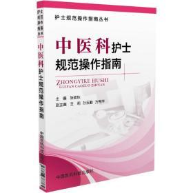 中医科护士规范操作指南