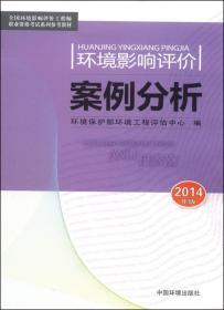 9787511117298-hs-环境影响评价案例分析