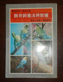 鹦哥饲养法与繁殖(初版)