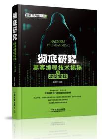 彻底研究:黑客编程技术揭秘与攻防实战