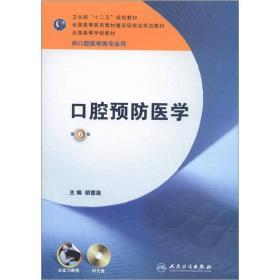 口腔预防医学-第6版