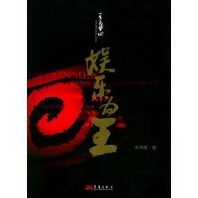 娱乐为王:王长田和他缔造的娱乐传奇