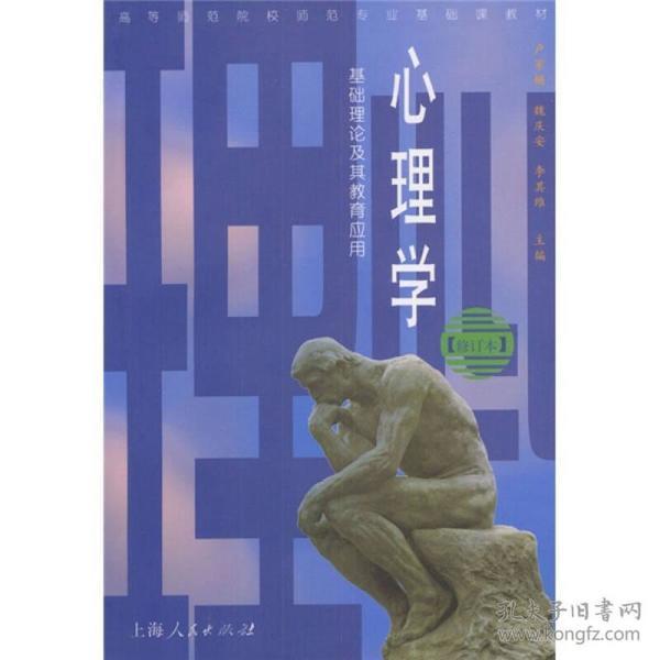 正版】心理学:基础理论及其教育应用(修订版)