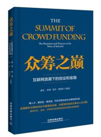 众筹之巅:互联网浪潮下的创业和金融