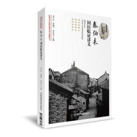 秦伯未国医临证讲义(民国名中医临证教学讲义选粹丛书)