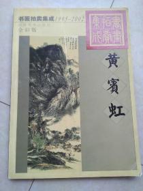 1995~2002书画拍卖集成:全彩版.黄宾虹