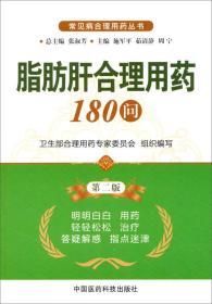 常见病合理用药丛书:脂肪肝合理用药180问(第2版)