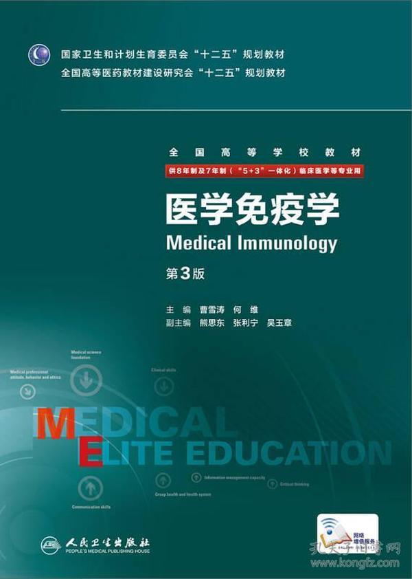 医学免疫学第3版