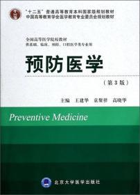 正版二手预防医学第三3版 王建华 9787565906794