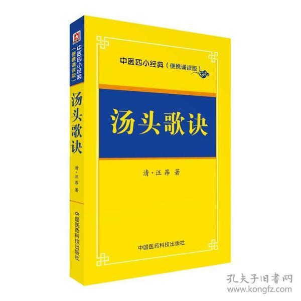 汤头歌诀:中医四小经典 (便携诵读本)