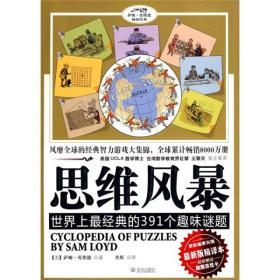 思维风暴 世界上最经典的391个趣味谜题》采用纽约兰姆出版公司(1914年版)底本翻译,译者阅读和参考了关于萨姆·劳埃德的大量趣题历史资料,堪称目前国内最棒的版本。更全面——目前关于萨姆·劳埃德版本中题量最多的中文译本,精选精译391道最经典的趣味谜题,300多幅原版珍贵插图清晰再现,是目前关于萨姆·劳埃德版本中题量最多的中文译本。无论解题高手还是新手,都可以找到自己喜欢的趣题。