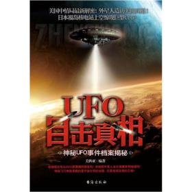 UFO目击真相
