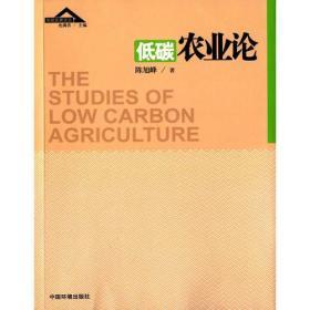 低碳农业论