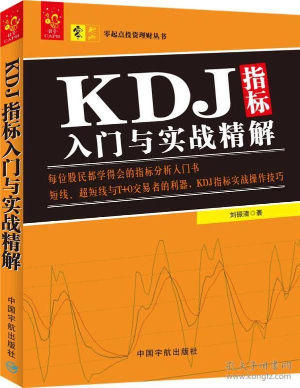 KDJ指标入门与实战精解
