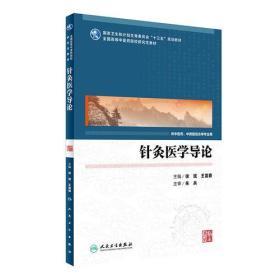 针灸医学导论(中医药研究生)