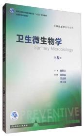 卫生微生物学(第6版 本科预防 配增值)/全国高等学校教材