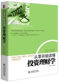 正版从零开始读懂投资理财学乔布云立信会计出版社9787542941961