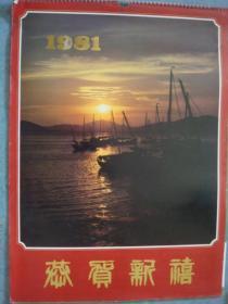 老挂历《恭贺新禧》风光摄影 1981年13全 1981年1版1印 私藏 好品稀见 书品如图