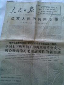 人民日报1976年10月10日 (报纸一份,1——4版)