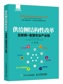 供给侧结构性改革互联网+重塑农业产业链 刘健 人民邮电出版社 2016年10月01日 9787115436689