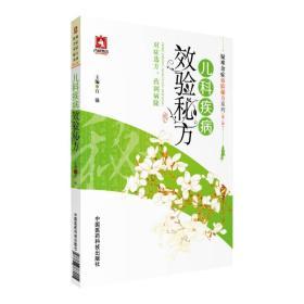 儿科疾病效验秘方石强中国医药科技出版社9787506788915