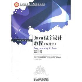 工业和信息化人才培养Java程序设计教程李桂玲人民邮电出版sjt225