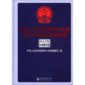 9787542933201-yd-中华人民共和国审计法规与审计准则及政策解读