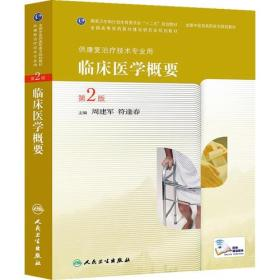 临床医学概要(第2版/高职中医康复)