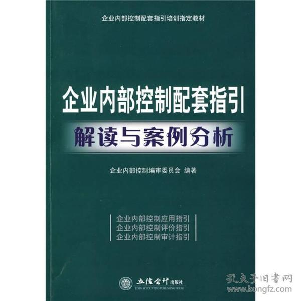 企业内部控制配套指引培训指定教材:企业内部控制配套指引解读与案例分析