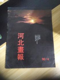 河北画报 1990年 第4期