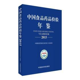 中国食品药品检验年鉴2015