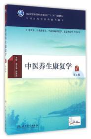 中医养生康复学(第2版/本科中医药类/配增值)