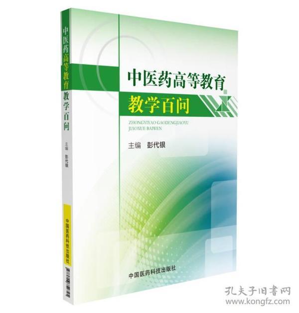 中医药高等教育教学百问