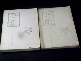 高中解析几何教科书(上下卷)