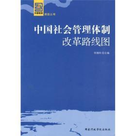 中国社会管理体制改革路线图H