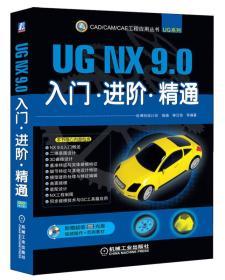 二手UGNX9.0入门.进阶.精通钟日铭机械工业出版社9787111463580
