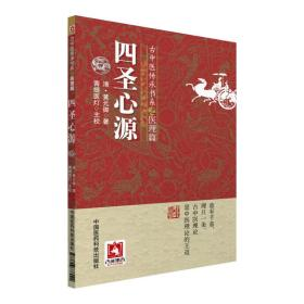 古中医传承书系之医理篇:四圣心源