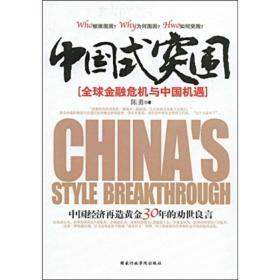"""中国式突围:全球金融危机与中国机遇  经济瘟疫""""为何周期性地肆虐全球?""""周期性的经济危机,像幽灵一般游荡,它从来就没有离开过我们。""""备受冷落的德国马克思纪念馆最近热闹起来,馆长笑着说:我经常听到来这里的人们说,""""这个人说对了""""。美国和中国""""增长极""""是此消彼长,还是共存共荣?按照""""增长极""""理论,某个区域一旦形成增长极,将由点到线、由线到面扩散,进而演变成""""经济带""""。美国是一个更大的区域增长极"""